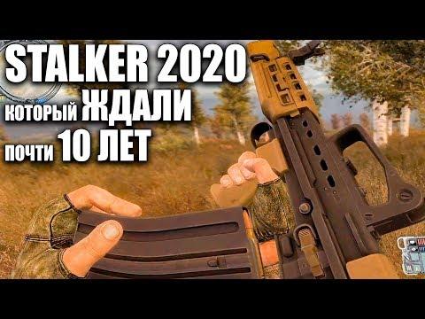 НОВЫЙ S.T.A.L.K.E.R. 2020,