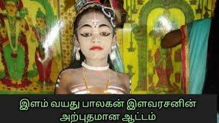 therukoothu-quot-