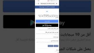 تحميل تطبيق Messenger Lite مكالمات ورسائل مجانية  علي HONOR9XPRO screenshot 1