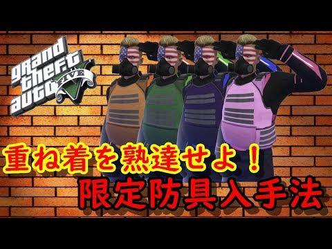 [GTA5コスチュームレシピ] 重ね着の極意!! プレートキャリアに隠された㊙レシピ