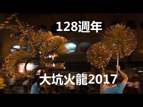 大坑 舞火龍2017 Tai Hang Fire Dragon Dance