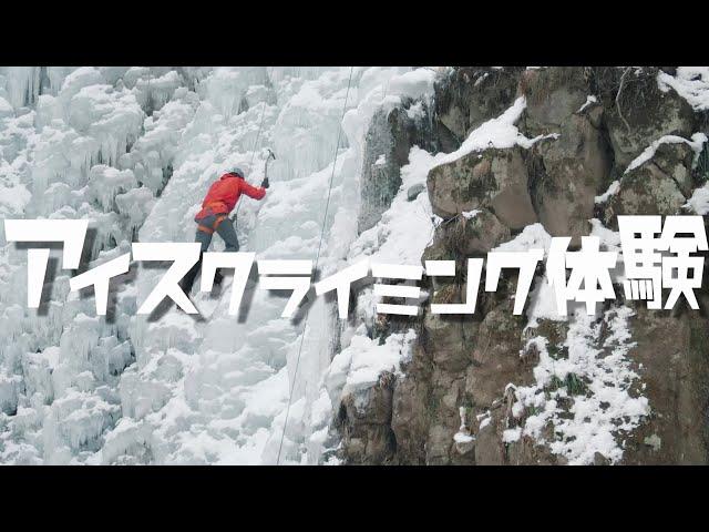【オムーチェ】栃木でアイスクライミングを楽しむ!真冬のおすすめアウトドア!