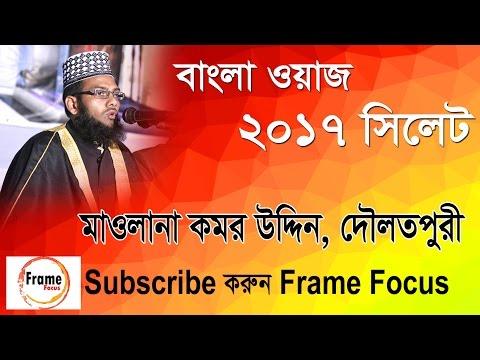 Bangla Waz  2017 Komor Uddin Sylhet।  মাওলানা কমর উদ্দিন দৌলতপুরী