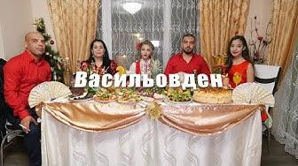 Васильовден на Ерик и Пламена (14.01.2020) Ветово