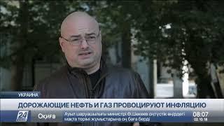 Дорожающие нефть и газ провоцируют инфляцию в Украине