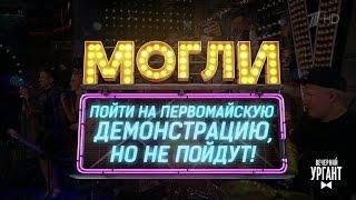 Вечерний Ургант  Могли пойти, ноне пойдут! (28 04 2017)