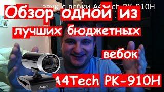 Огляд,розпакування Веб-камера A4Tech PK 910H 1080P Full HD