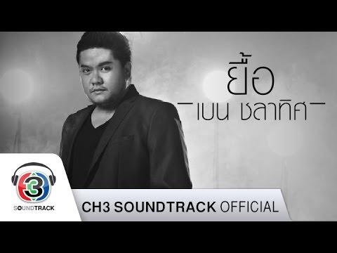 ยื้อ Ost.ทรายสีเพลิ | เบน ชลาทิศ | Official MV