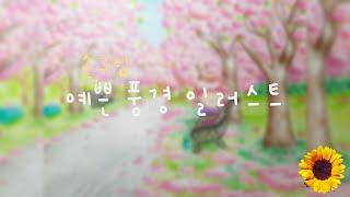 핑크핑크 예쁜 풍경 그리기/풍경 일러스트/행복 일러스트
