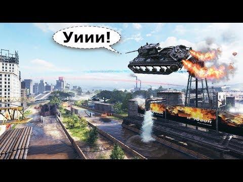 ПРИКОЛЬНЫЕ моменты из World Of Tanks (ПОЛЁТ в ГОНКАХ) #86