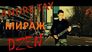 Andre Tay - Мираж [Rock cover by DZEN]