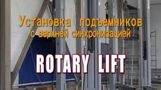 Установка 2-х стоечных электрогидравлических подъемников ROTARY LIFT от компании Азбука Автосервиса(, 2016-09-02T13:08:43.000Z)