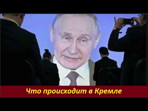 Что происходит в Кремле  № 1949