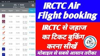 IRCTC से जहाज का टिकट बुकिंग करना सीखें IRCTC Air Ticket booking