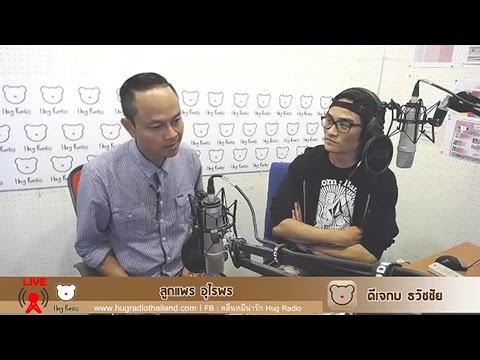 Hug Radio Thailand ดีเจ กบ ธวัชชัย กับศิลปินรับเชิญ ลูกแพร อุไรพร