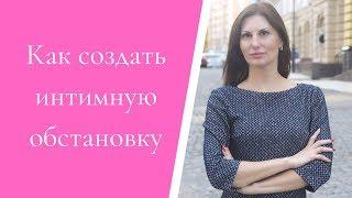Сексуальное образование для женщин Киев. Школа секса Киев. Сексолог Любовь Скмчук