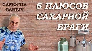 6 плюсов САХАРНОЙ БРАГИ / Самогоноварение / #СамогонСаныч