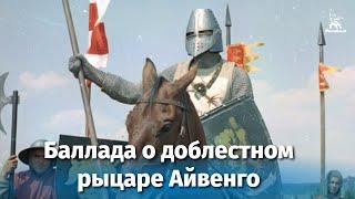 Баллада о доблестном рыцаре Айвенго (приключения, реж. Сергей Тарасов, 1983 г.)