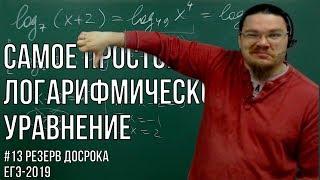 Самое простое логарифмическое уравнение | Резерв досрока ЕГЭ-2019. Задание 13 | Борис Трушин |