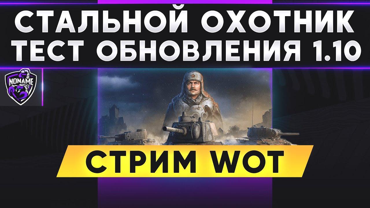 СТАЛЬНОЙ ОХОТНИК! ТЕСТ ОБНОВЛЕНИЯ 1.10 ! Стрим World of Tanks