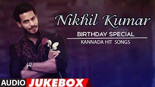 Yuvaraja Nikhil Kumar Kannada Hit Songs Jukebox Birthday Special Kannada Hit Songs