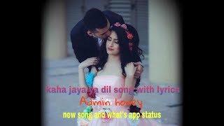 Kaha jaya ya dil song with lyrics (singer; Sahir Ali Bhagga & Beena Khan)