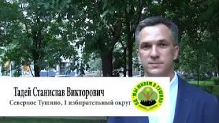 Тадей Станислав Викторович. Северное Тушино, 1 округ.