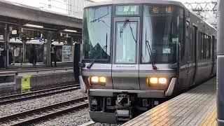 223系 普通 柘植行 京都駅にて