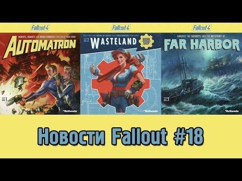 Дополнения для Fallout 4![Новости Fallout #18]
