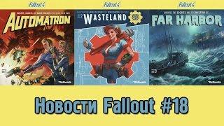 Дополнения для Fallout 4 Новости Fallout 18