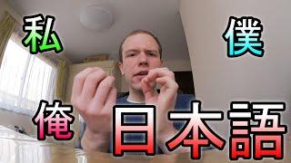 Japanisch #2 - Ich (Watashi, Boku, Ore, Atashi, Watakushi)