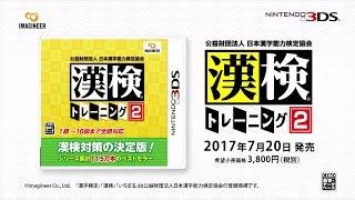 【3DS】 『漢検トレーニング2』 プロモーション映像