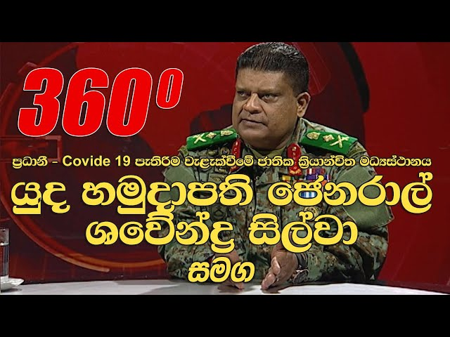 360 With Shavendra Silva | 03rd May 2021