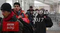BBC Tamil TV News Bulletin 26-07-17 பிபிசி தமிழ் தொலைக்காட்சி செய்தியறிக்கை 26.07.2017