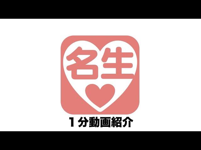 生&名占い【1分メニュー紹介】京都の占い処Key&Door