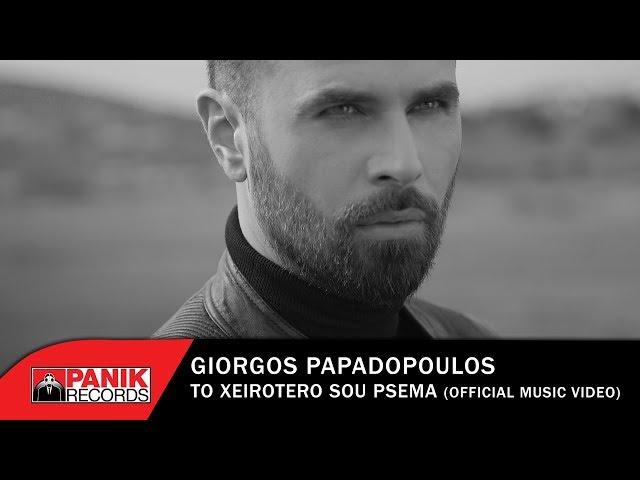 Γιώργος Παπαδόπουλος - Το Χειρότερό Σου Ψέμα - Official Music Video