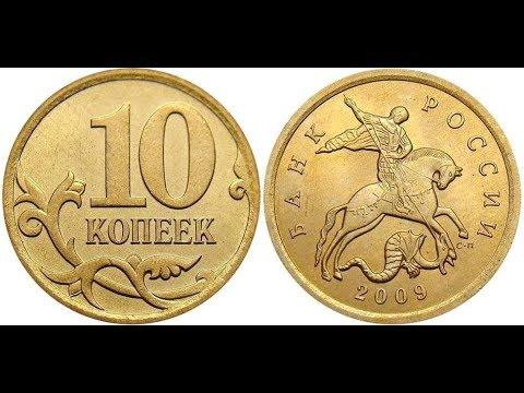 Реальная цена монеты 10 копеек 2009 года. СП, М. Разбор разновидностей и их стоимость.