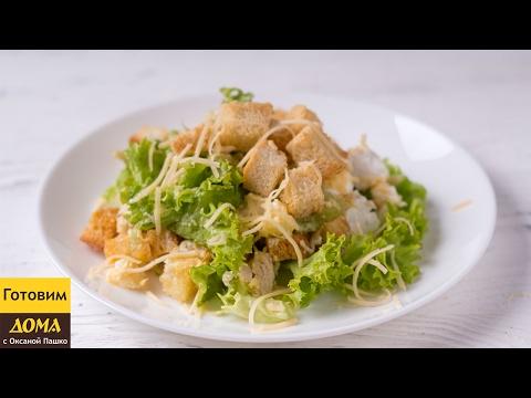 Салат с листьями салата, сухариками и курицей | Простой рецепт салата | ГОТОВИМ ДОМА с Оксаной Пашко