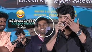 Sree Vishnu Hilarious Speech | Brochevarevarura Trailer Launch | Niveda Thamos | Daily Culture