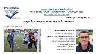 Вебинар: Футбол ампутантов как вид спорта (18.02.21)