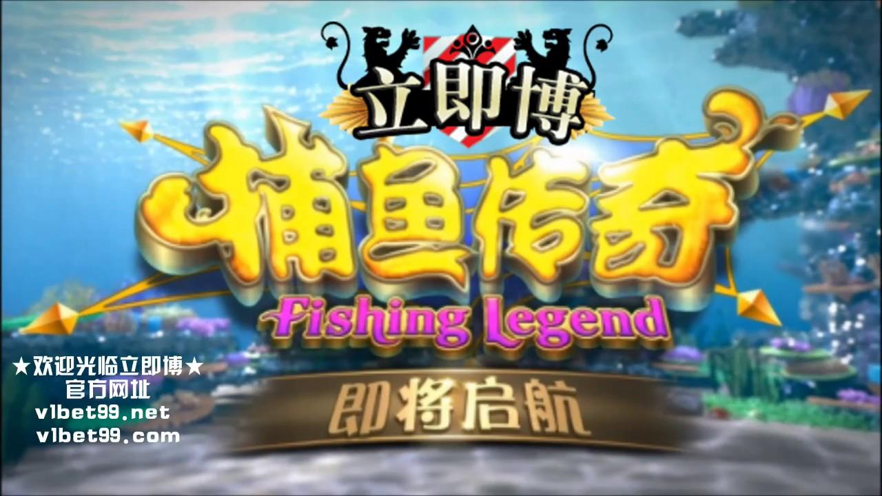 立即博|娛樂城|捕魚傳奇|BBIN - YouTube