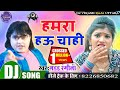 Hamra Hau Chahi Guddu Rangila Bhojpuri Songs New DJ Mix 2020