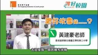 青協「讚好校園」:香港道教聯合會圓玄學院第三中學黃建豪老師