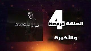 المايسترو.. زين الدين زيدان - الحلقة الرابعة والأخيرة | حصرياً