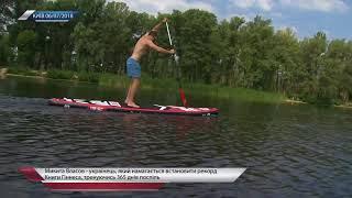 Украинский атлет устанавливает рекорд Книги Гиннеса