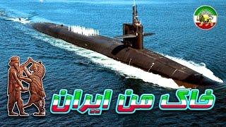 مستند فارسی - آخرین ودا با زیر دریایی شوروی