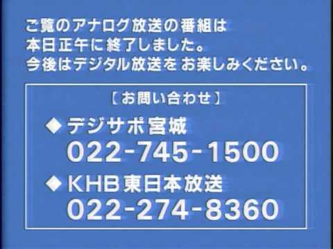 アルヨ - 東日本放送posted by xsanmartin5m