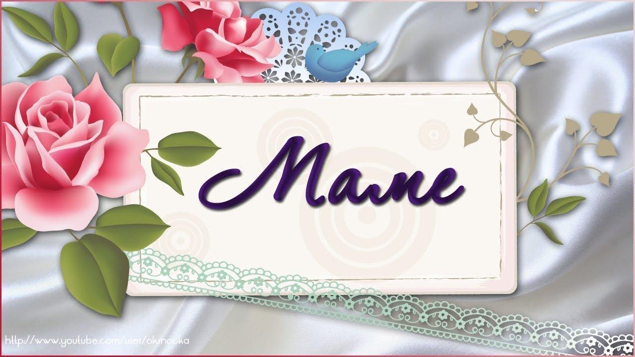 Днем татьяны, красивые открытки для мамы