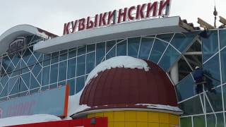 В Уфе начали сносить часть ТСК «Кувыкинский» — ВИДЕО