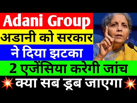 adani group share news l adani power share news l adani port share latest news l adani green share